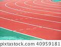 วิ่ง,ลู่,ลู่วิ่งและสนามกีฬา 40959181