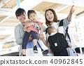 家庭 家族 家人 40962845