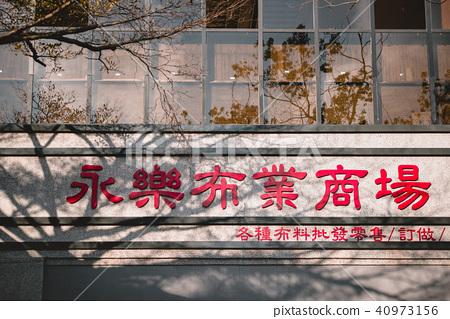 永樂市場, 迪化街, 老街,台北景點, 觀光 40973156