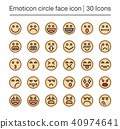 emoticon icon 40974641