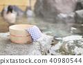 温泉 洗澡 浴室 40980544