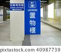 taiwan, taipei, chinese taipei 40987739