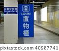 taiwan, taipei, chinese taipei 40987741