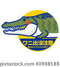 Crocodile appearing attention sticker (crocodile · blue ruling) 40998588