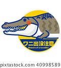 鱷魚 貼紙 矢量 40998589