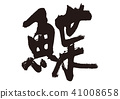 righteye flounder, calligraphy writing, flounder 41008658