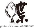 righteye flounder, calligraphy writing, fish 41008667