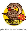 蝰蛇 貼紙 矢量 41023782