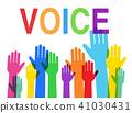 舉手的人的例證_聲音 41030431