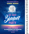 Summer Night Party Poster Template 41039850
