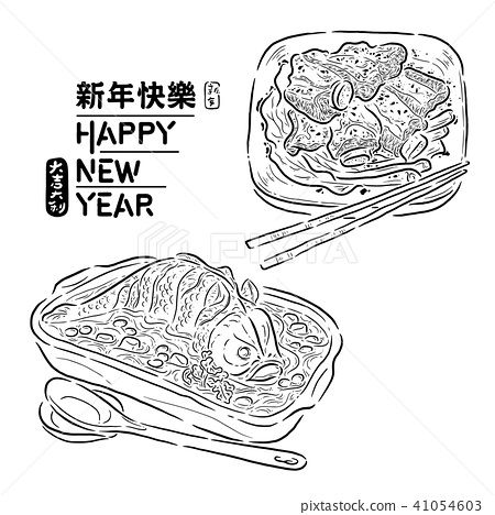 New Year Chinese 41054603