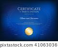 证书 模板 矢量 41063036