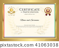 Certificate template in sport theme diploma design 41063038