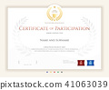 Certificate template in sport theme diploma design 41063039