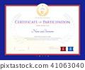 证书 模板 矢量 41063040