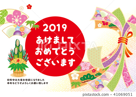บัตรปีใหม่ 2019 41069051