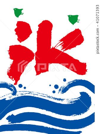 冰旗 41071393