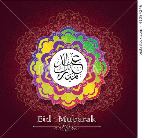 Eid Mubarak Arabic Calligraphy Stock Illustration 41084246 Pixta