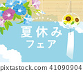 暑假海报 41090904