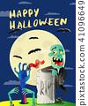 zombie, halloween, grave 41096649