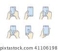 Smartphone gesture icon 41106198