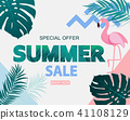 여름, 하계, 판매 41108129
