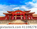 Shogunate of Shuri castle in Okinawa Prefecture 41108278