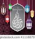 Hanging Paper Lanterns for Ramadan Mubarak celebra 41116670