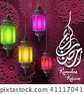 Ramadan Kareem arabic lamp greeting card 41117041
