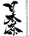 日本茶··信 41129180