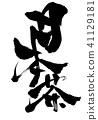日本茶··信 41129181