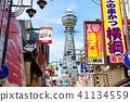 Tsutenkaku New World 41134559