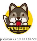 狼 貼紙 卡通人物 41138720