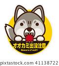 狼 貼紙 卡通人物 41138722