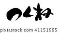 刷刻字Tsukune食物例證 41151995