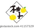 柚子刷信水彩圖片 41157329