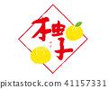 calligraphy, writing, fruit 41157331