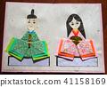 传统 复古 折纸 41158169