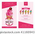 冰 奶油 乳霜 41160943