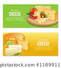 奶酪 芝士 起士 41169911