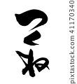 刷刻字Tsukune食物例證 41170340