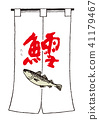 Pacific Cod, gadidae, calligraphy writing 41179467