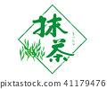 maccha, calligraphy writing, shop curtain 41179476