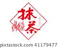 maccha, calligraphy writing, character 41179477