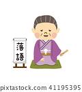 People who do rakugo 41195395