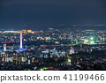 Night view of Kyoto (From Higashiyama summit park observatory) * Shot in April 2017 41199466