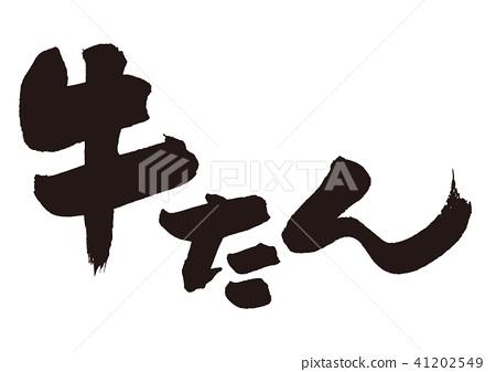 牛肉刷字母 41202549