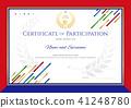 证书 模板 矢量 41248780