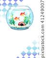 金魚 金魚缸 明信片模板 41249007