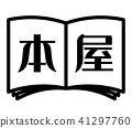 書籍 書 書本 41297760